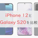 「iPhone 12」と「Galaxy S20」を比較|コスパ・ディスプレイでS20がリード