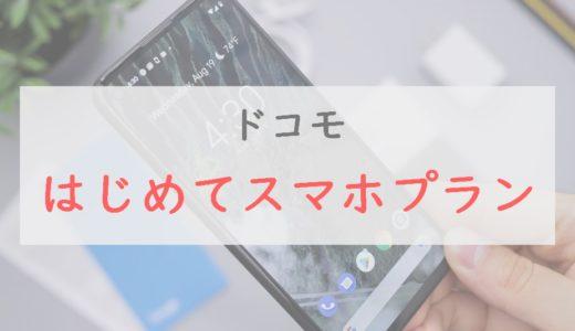 ドコモ「はじめてスマホプラン」を解説 月額980円で使えるスマホデビュー向け優遇プラン