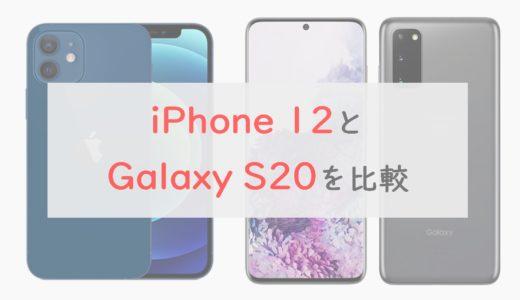 「iPhone 12」と「Galaxy S20」を比較 コスパ・ディスプレイでS20がリード