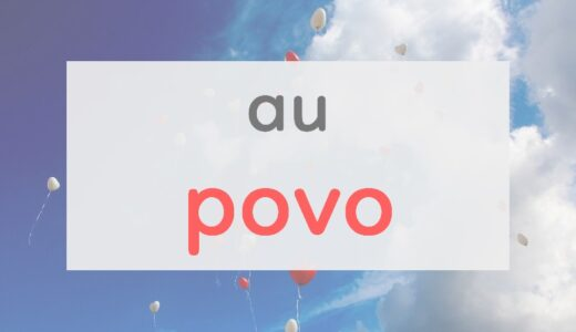 au「povo」は一番シンプルな新プラン 評判・注意点・いくら安くなるかを解説