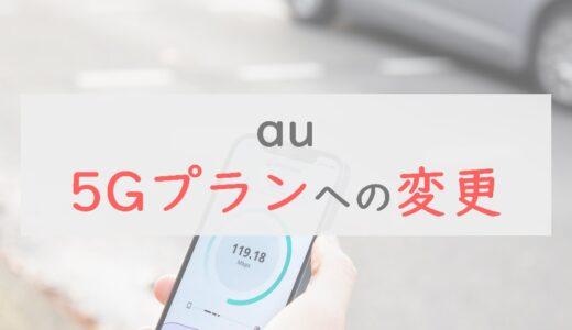 【au】5Gプランに変更する手順を解説 5Gスマホの購入方法・プランの選び方も紹介