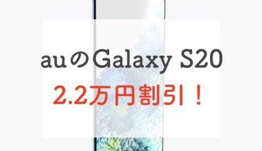 auのGalaxy S20 5Gが2.2万オフ!新規・乗り換え・機種変更全部OK【Galaxy機種変更おトク割】