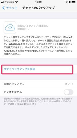 WhatsApp 機種変更