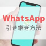 【WhatsApp(ワッツアップ)】機種変更時の引き継ぎ・iCloudバックアップ方法 電話番号を変更する人は注意