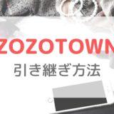 【ZOZOTOWN(ゾゾタウン)】機種変更時の引き継ぎ方法 事前にメールアドレスを確認しよう!