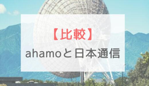 ドコモの「ahamo」と日本通信の「合理的20GBプラン」はどちらにすべきか結論がでました