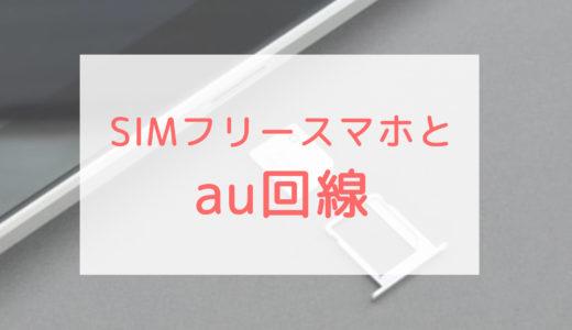SIMフリースマホをau回線で使う方法は驚くほどカンタンです