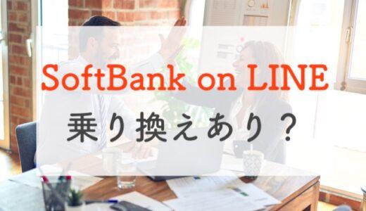 【お得ワザ】SoftBank on LINE への乗り換えはあり?ケース別の考え方をまとめました。