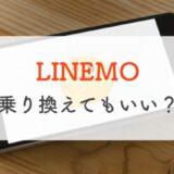 【お得ワザ】LINEMO(ラインモ)への乗り換えはあり?ケース別の考え方をまとめました。