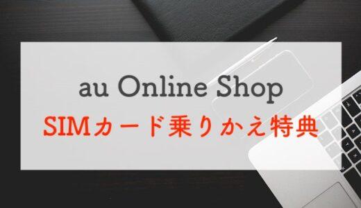 【1万円CB】povo契約者も必見!「au Online Shop SIMカード乗りかえ特典」が地味におトク
