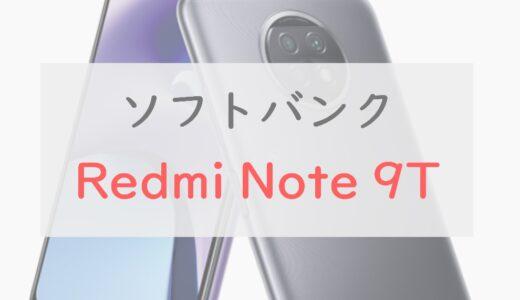 【2万円】「Redmi Note 9T」はコスパ抜群だが弱点もある スペックを正直レビュー【ソフトバンク】