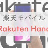 【実質0円】最高のサブスマホ「Rakuten Hand」を正直レビュー ゲームもOKで実用性は十分