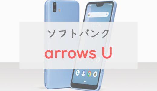 【2万円】arrows Uはお買い得なシニア向けスマホ 機能と特徴を正直レビュー【ソフトバンク】