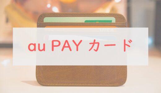 「au PAY カード」の特徴・キャンペーンを解説 auスマホ・au PAYユーザーなら発行もアリ