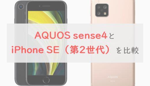 【比較】AQUOS sense4とiPhone SE(第2世代)はどっちを買うべき?|チェックポイントは3つ