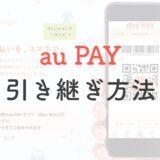 【au PAY アプリ】引き継ぎ方法を解説┃チャージ口座とPontaカードも一緒に登録