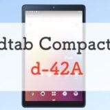 ドコモ「dtab Compact d-42A」を正直レビュー|コンパクト・安い・使えるスペックは貴重な存在