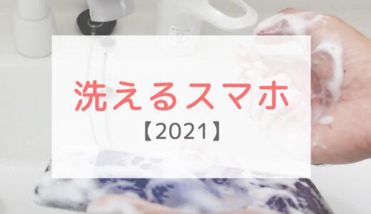 洗えるスマホ7機種紹介!洗う意味と注意点、実際に洗った感想を紹介【2021】
