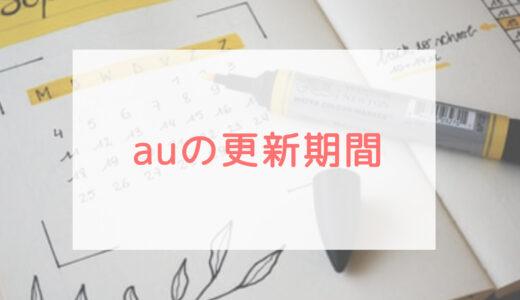 auの更新期間の確認方法&2年契約Nと2年契約の違いについて紹介します。