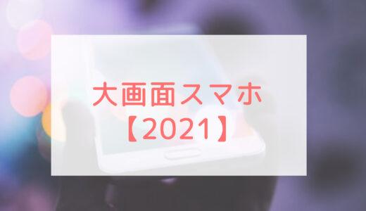 【2021】おすすめ大画面スマホ7選!6インチ以上で映画も雑誌も快適!