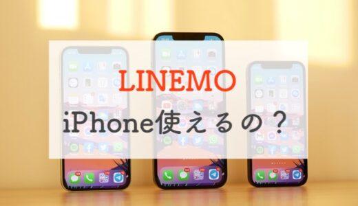 【99%使える】LINEMOでiPhoneって使えるの?気になることまとめ