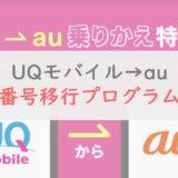 UQモバイルからauに乗り換えるなら22,000円のスマホ代+1年間2,200円割引でけっこうお得!