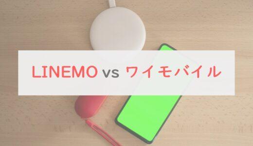 「LINEMO」と「ワイモバイル」はどっちがオススメ?ソフトバンク系ブランドを徹底比較