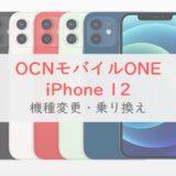 【安い】OCNモバイルONEでiPhone 12が買える!|機種変更で最大6,600円割引・乗り換えで最大7,700円割引