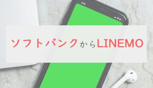 【5ステップ】ソフトバンクからLINEMOへ乗り換える手順|SIMカード・eSIMそれぞれで解説