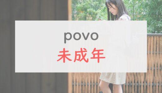 【au】未成年が「povo」を使う方法を解説|「利用者登録する」「親名義で契約する」など紹介