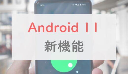 Android 11で注目の「新機能」8つを解説|ユーザーの評判も合わせて紹介