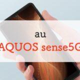 auのAQUOS sense5Gは3年前のiPhoneレベルなのに売れちゃう逸材┃4万の5Gスマホを正直レビュー