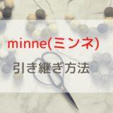 【minne(ミンネ)】引き継ぎ方法を解説|メールアドレスとパスワードで簡単にできる