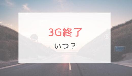 3G終了時期はいつ?ドコモ/ au/ソフトバンクでけっこう違います。