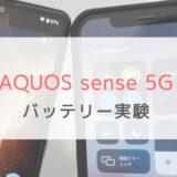 【ドコモ 】AQUOS sense5Gは本当に電池持ち最高?iPhone12と比べてみた
