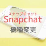 【Snapchat(スナップチャット)】機種変更時の引き継ぎ方法│事前にIDとメアドを確認しよう