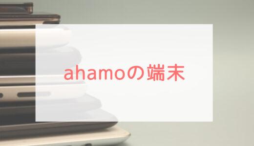ahamoでは端末はどうする?買う場合と手元のスマホをそのまま使う場合を解説