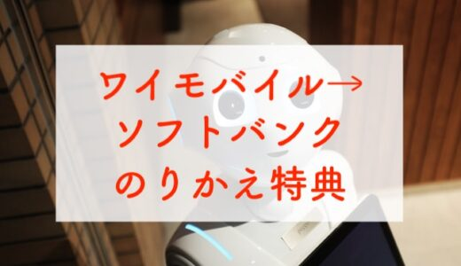 ワイモバイルからソフトバンクに乗り換えると最大7.5万円もお得!プラン比較や手順を解説