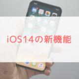 iOS14に追加された50以上の新機能から本当に使える機能を紹介します