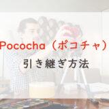 Pococha(ポコチャ)機種変更時の引き継ぎ方|SNSアカウントで簡単ログイン