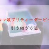 【ウマ娘プリティーダービー】引き継ぎ方法 アカウント連携とデータ連携を使い分けよう!