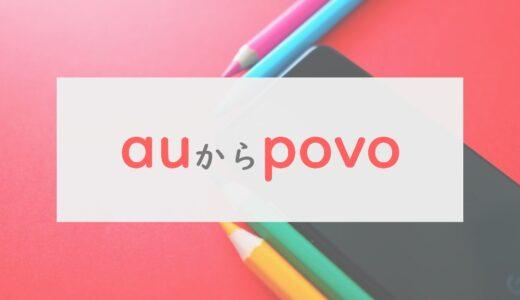 【最短5分】auからpovoへ変更する方法をサクッと解説|事前に確認すべき「注意点」も総チェック