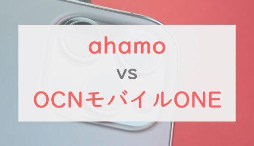 「ahamo」と「OCNモバイルONE」を比較 結局「何GB使うか」が判断のポイント