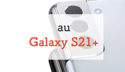 【正直レビュー】au「Galaxy S21+ 5G」の注目ポイントは2つ コストカットあり・価格は安くない