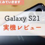 【ドコモ】Galaxy S21実機レビュー!カメラとメタルの組み合わせが最高。