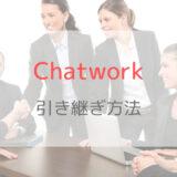 【Chatwork(チャットワーク)】機種変更時の引き継ぎ方法│事前にメアドとパスワードを確認しよう