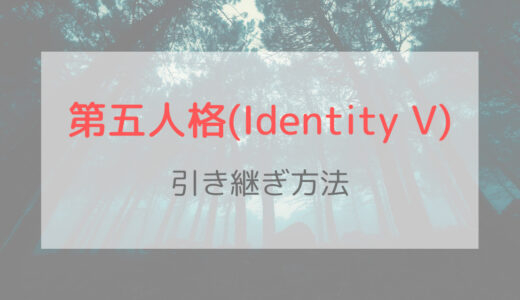 【第五人格(Identity V)】機種変更時のアプリデータ引き継ぎ方法 異なるOSは注意!