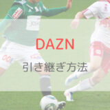 【DAZN(ダゾーン)】機種変更時の引き継ぎ方法を解説 メアドとパスワードで簡単に引き継ぎ!