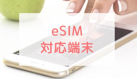 eSIM対応端末全23機種紹介!iPhone以外にもおすすめはある?