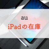 【au】iPadの在庫の確認方法をオンライン・店舗それぞれ解説|「在庫がない」ときの対処法もこっそり